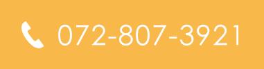 Tel.072-807-3921