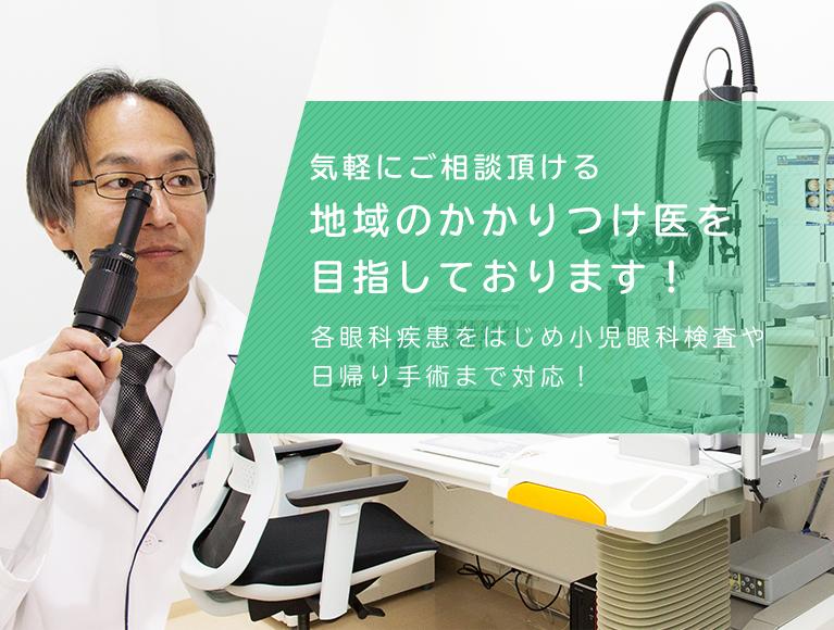 気軽にご相談頂ける地域のかかりつけ医を目指しております!各眼科疾患をはじめ小児眼科検査や日帰り手術まで対応!